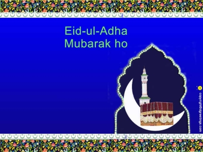 Eid Al Adha Background Template